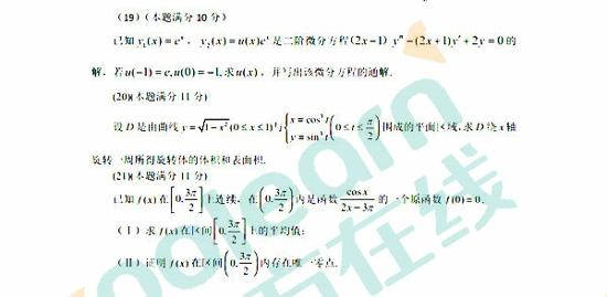 2016年考研数学二真题