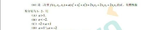 2016年考研数学二单选题真题(新东方版)