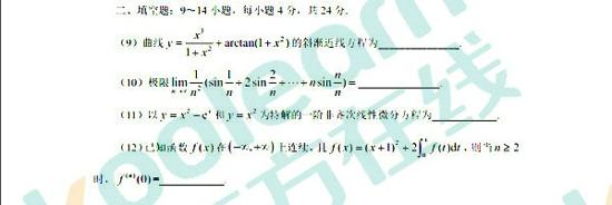 2016年考研数学二填空题真题(新东方版)