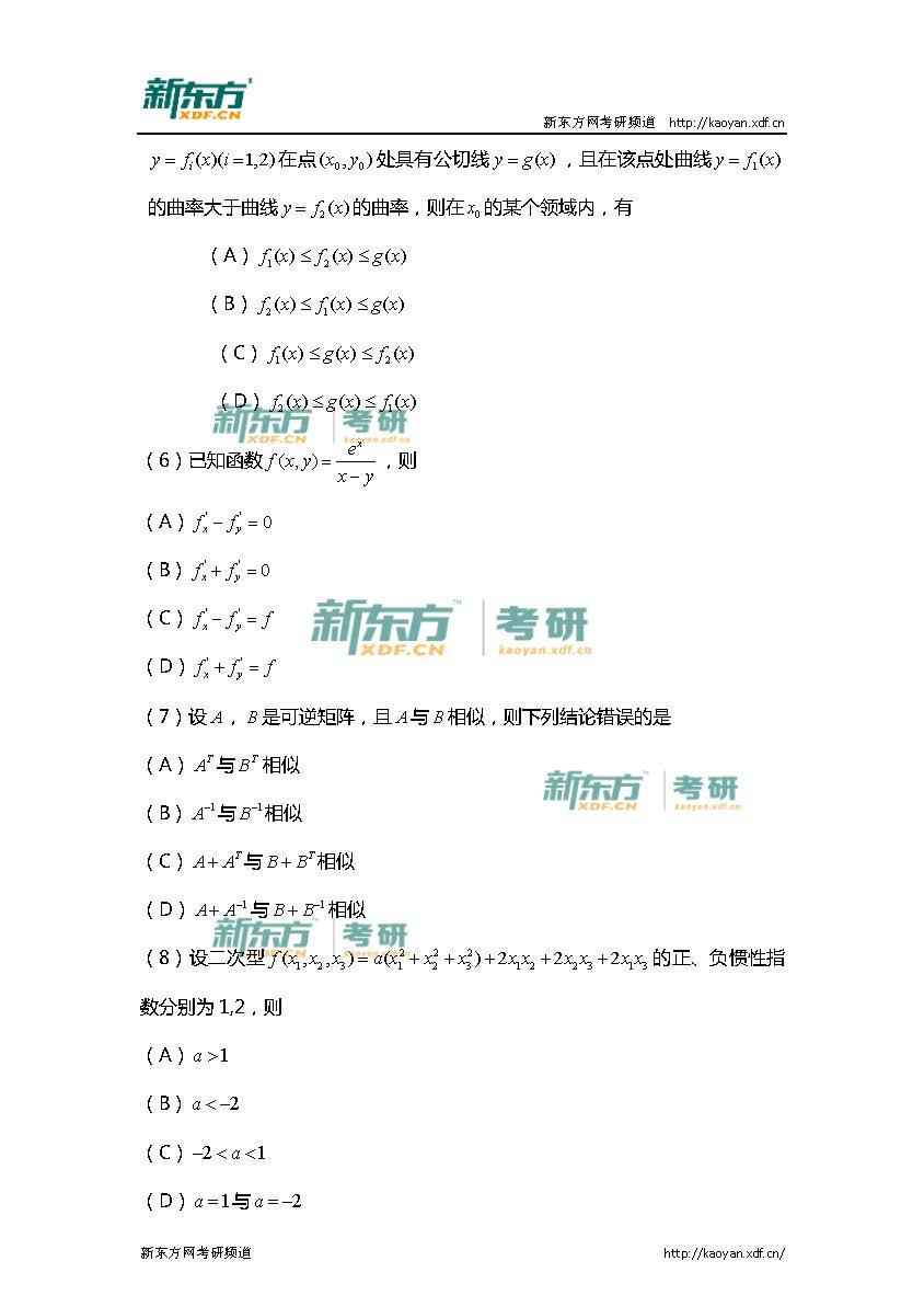 2016年考研数学二单选题真题(新东方高清下载版)
