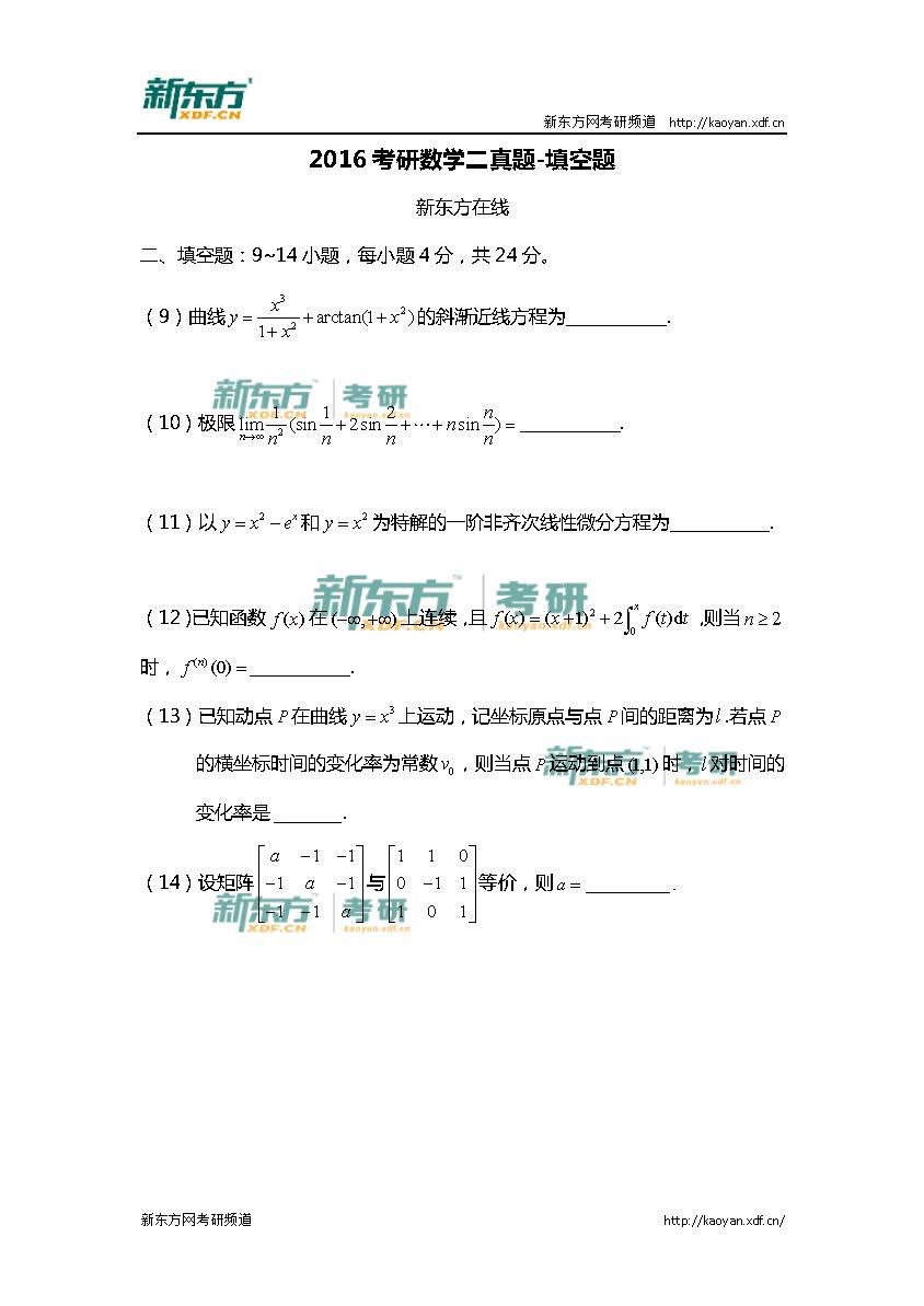 2016年考研数学二填空题真题(新东方高清下载版)