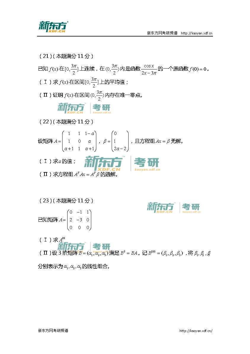2016年考研数学二解答题真题(新东方高清下载版)