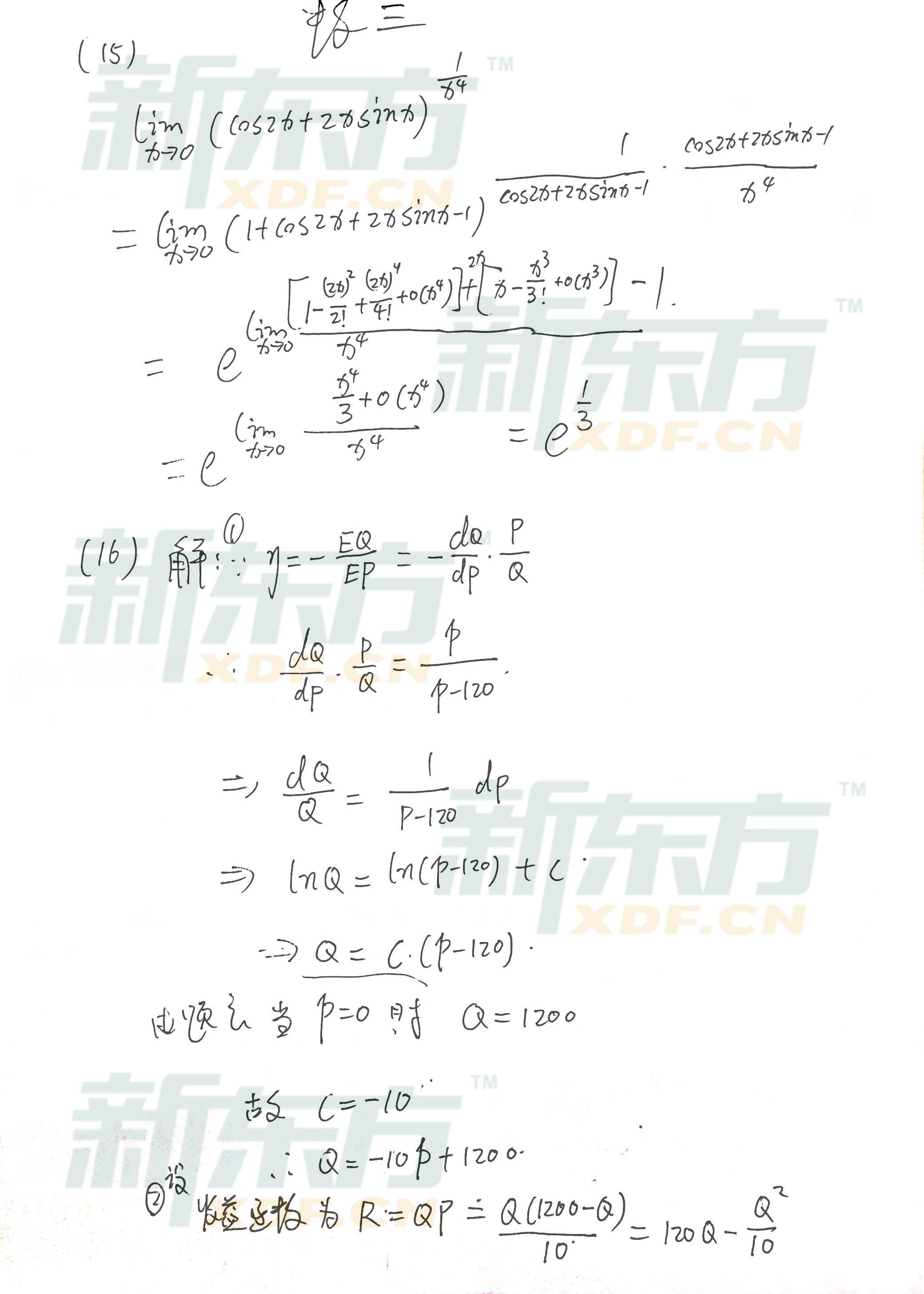 2016考研数学三答案:解答题15-18题答案解析(新东方)
