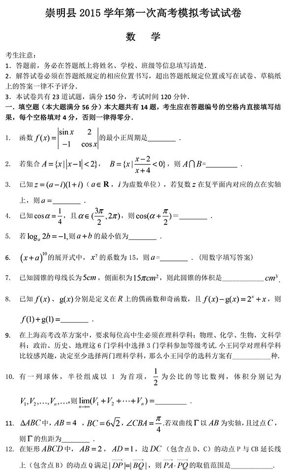 上海崇明区2016高三一模数学试题