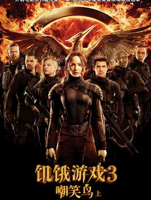 The Hunger Games: Mockingjay - Part 2 饥饿游戏3:嘲笑鸟(下)
