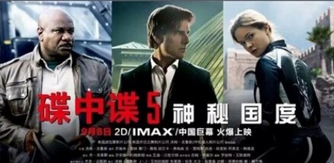Mission: Impossible - Rogue Nation 碟中谍5:神秘国度