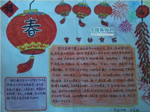 2016元旦新年手抄报:春节的来历
