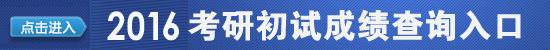 北京大学2016考研成绩查询入口_考研成绩查询时间