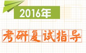 北京大学考研复试技巧