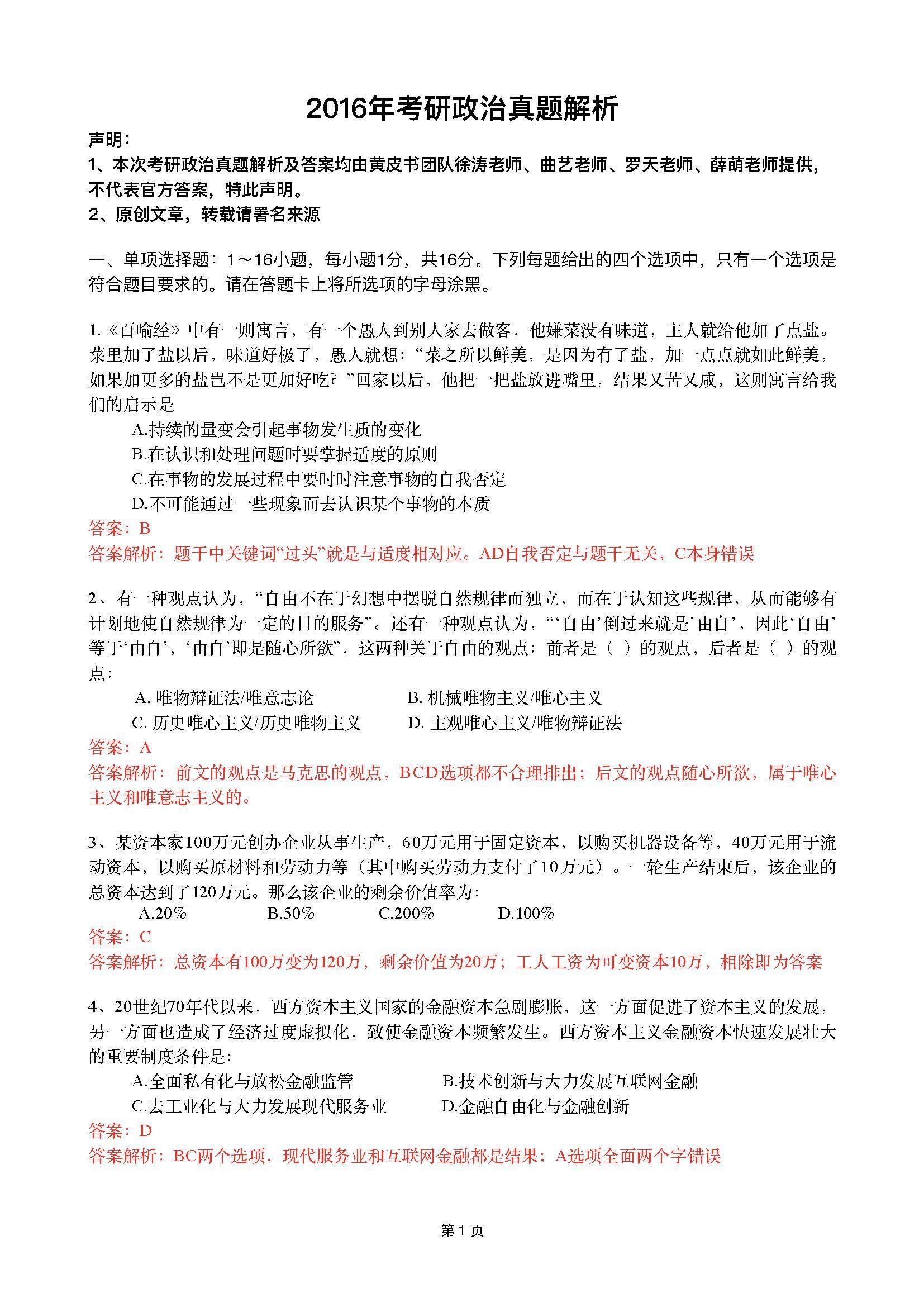 2016考研政治真题及答案解析(广州新东方)