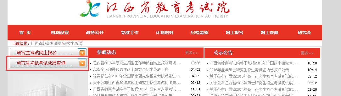 南昌工程学院2020考研初试查分入