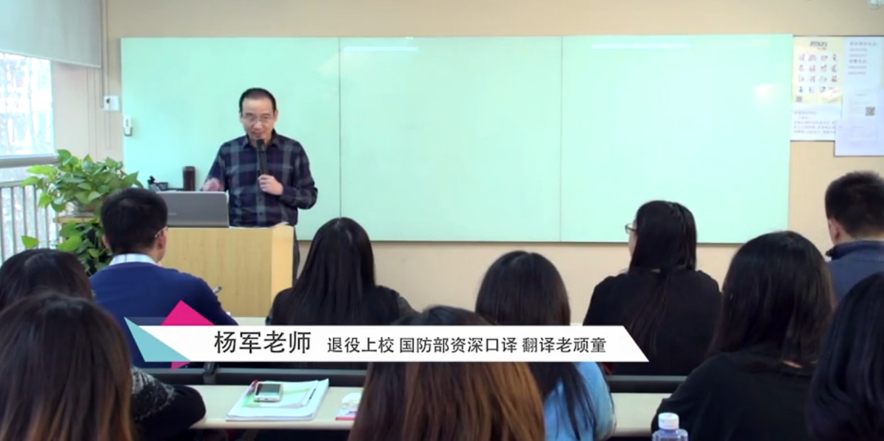 新东方口译名师精品课堂实况放送(视频)