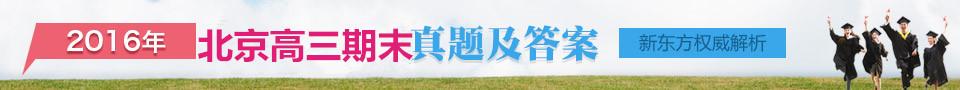 2015年1月北京各区高三期末试卷及答案汇总(完整版)