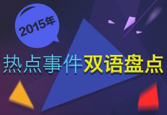 2015年度热点事件双语盘点