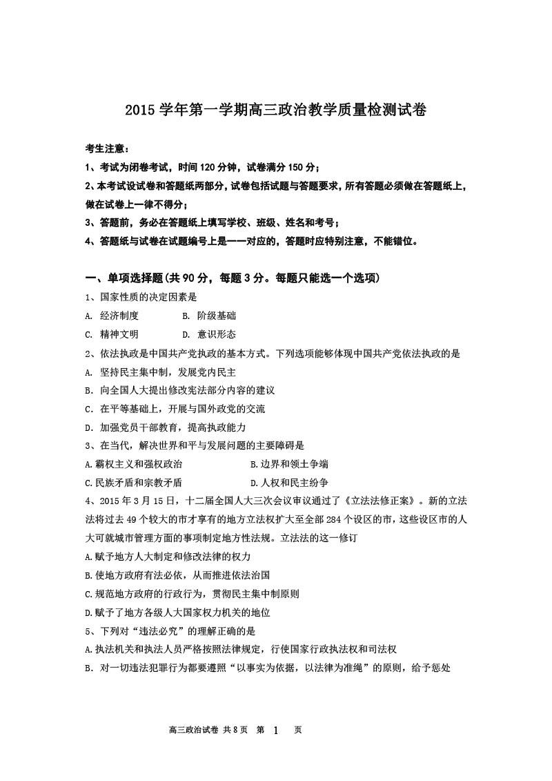 上海长宁区2016高三一模政治试题答案