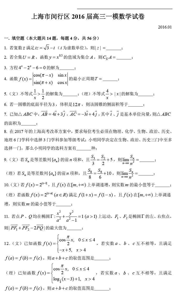 上海闵行区2016高三一模数学试题