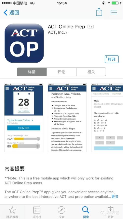 新东方尚英哲:2016年ACT考试形势及备考建议