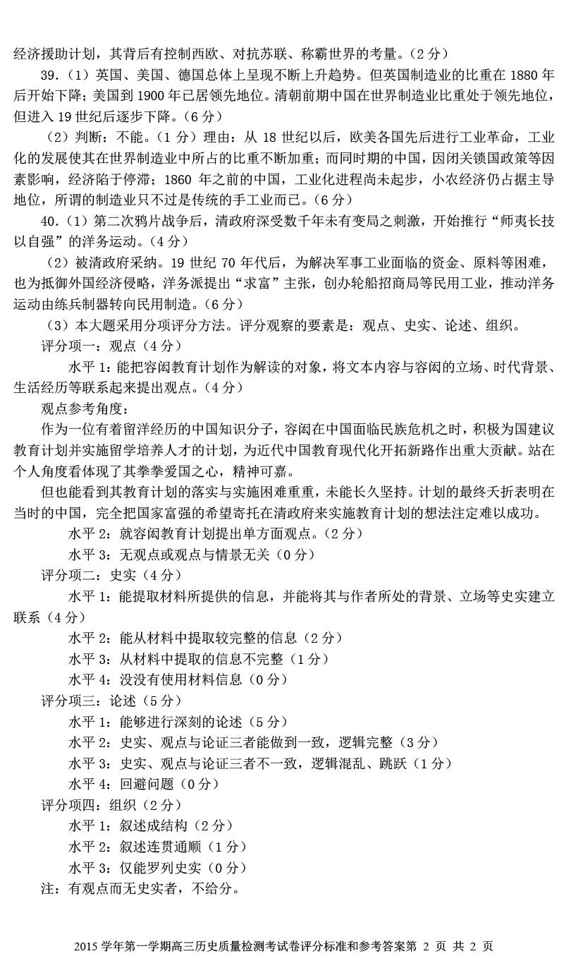 上海奉贤区2016高三一模历史试题答案