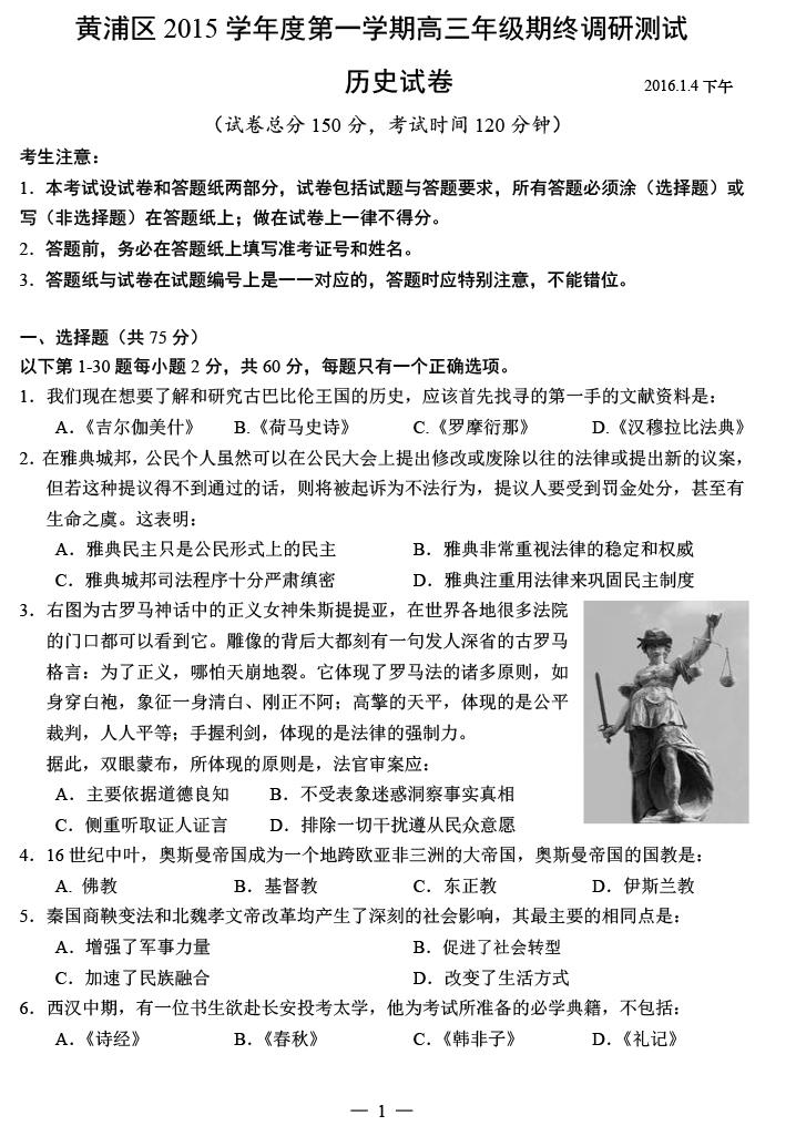 上海黄浦区2016高三一模历史试题