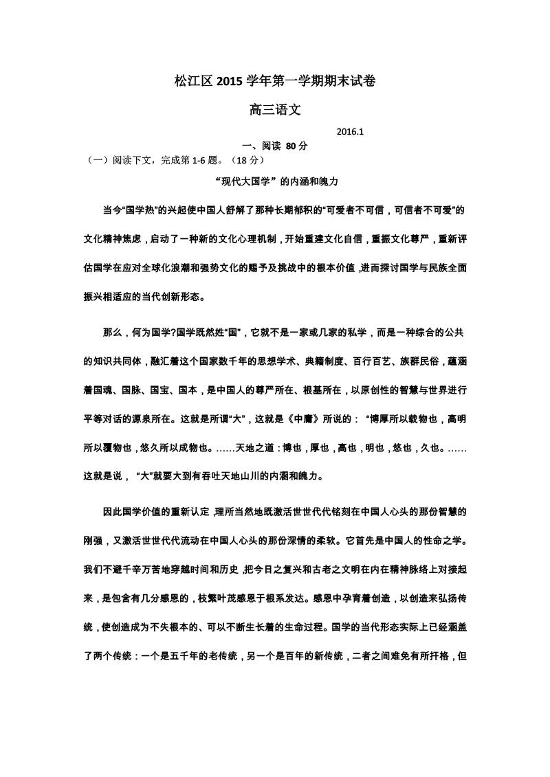 2016松江区高三语文一模作文