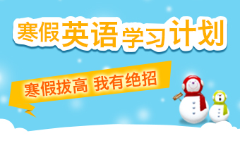 寒假英语学习计划