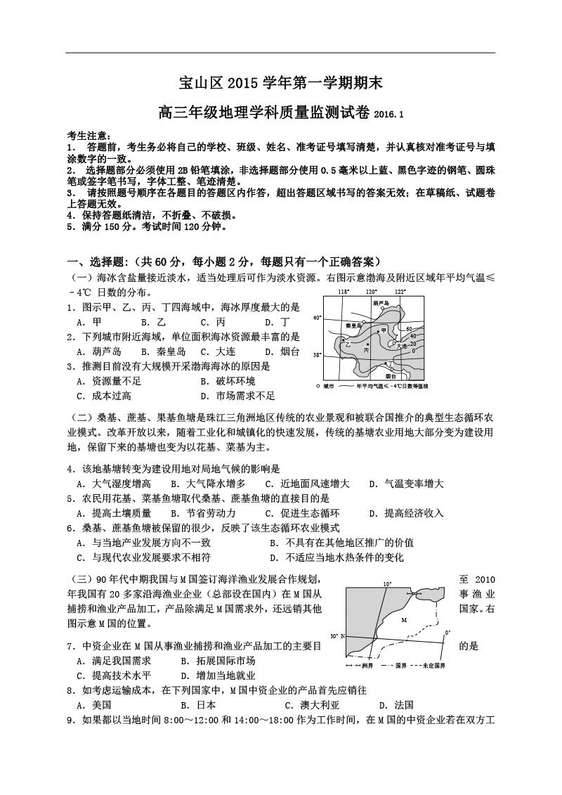 上海宝山区2016高三一模地理试题