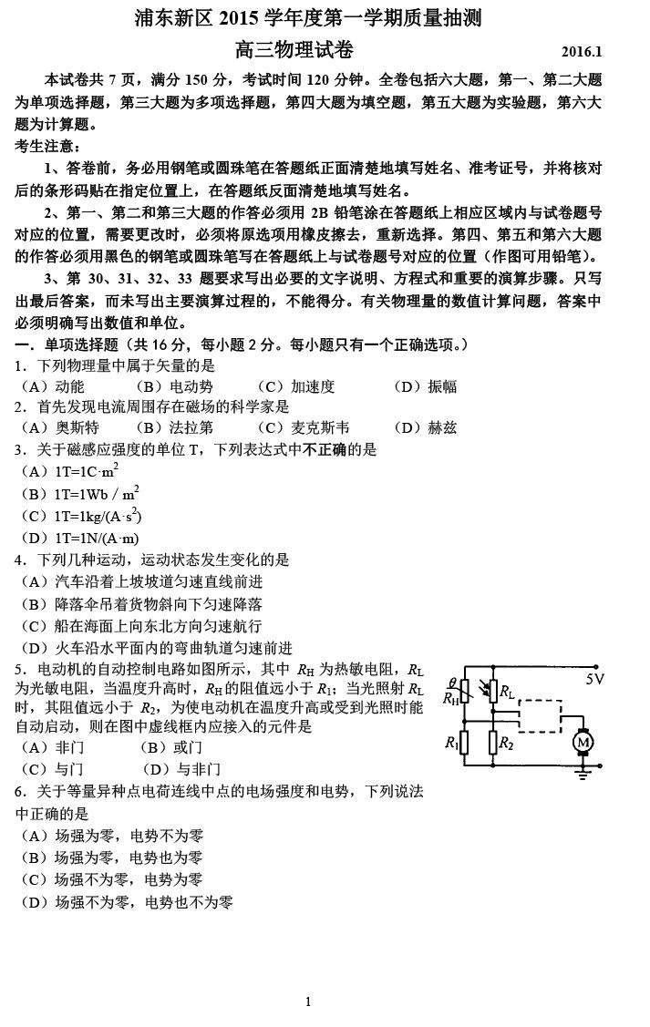上海浦东区2016高三一模物理试题