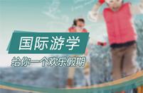 济南新东方国际游学