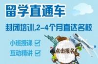 济南新东方出国留学