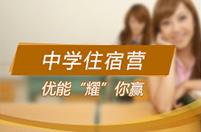 济南新东方高中住宿班