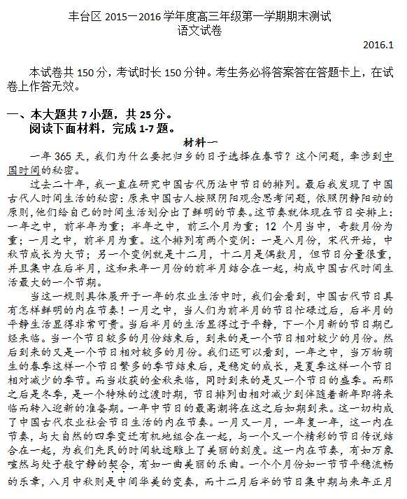 2016丰台高三期末语文作文