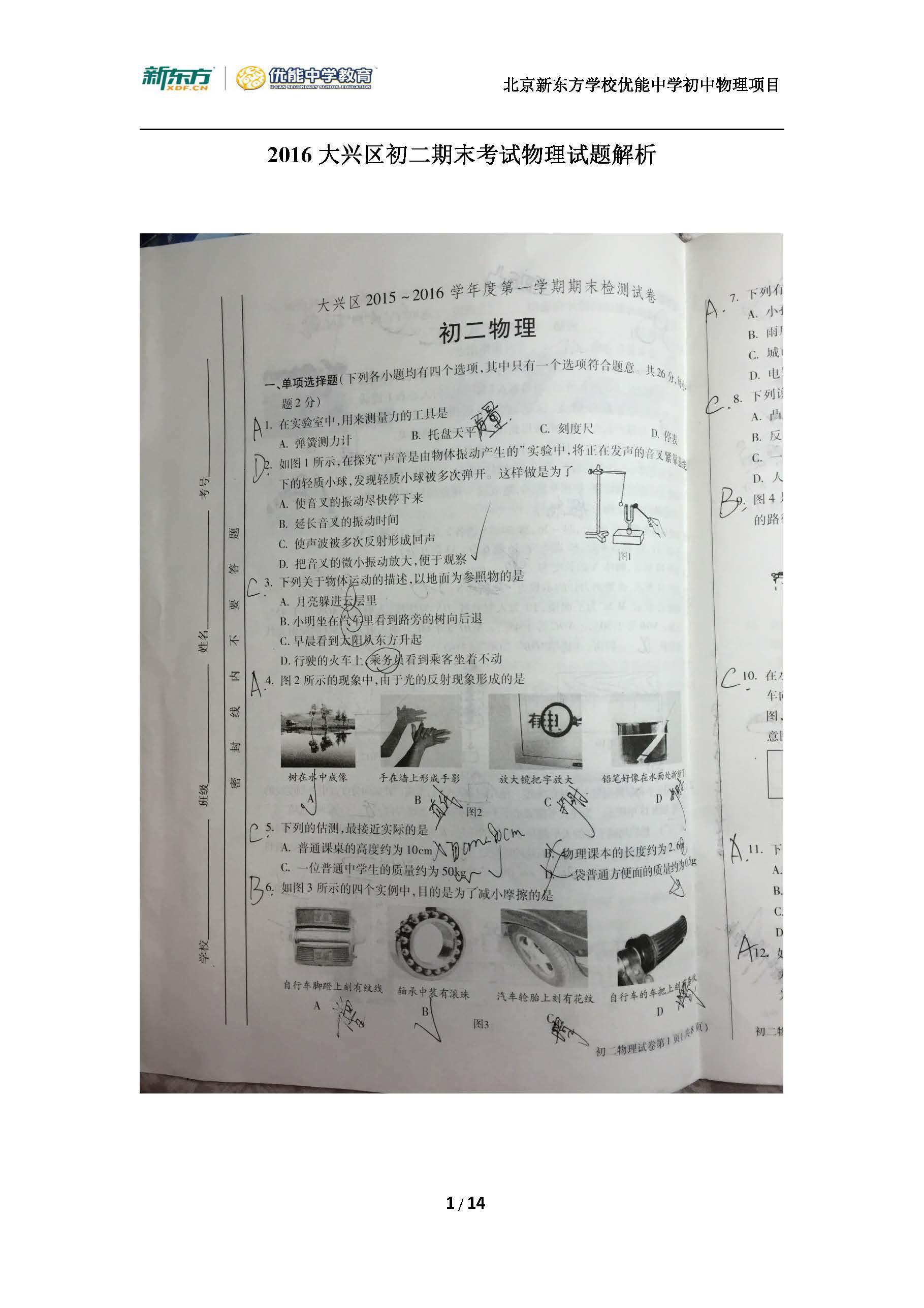 2016大兴初二物理期末试题及答案逐题解析(新东方版)