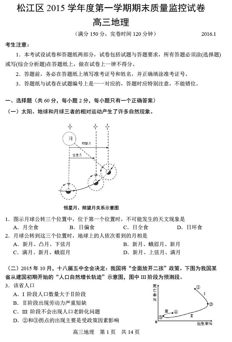 上海松江区2016高三一模地理试题
