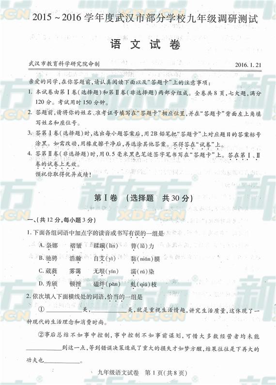 2016武汉元月调考语文试题及答案解析(初三)