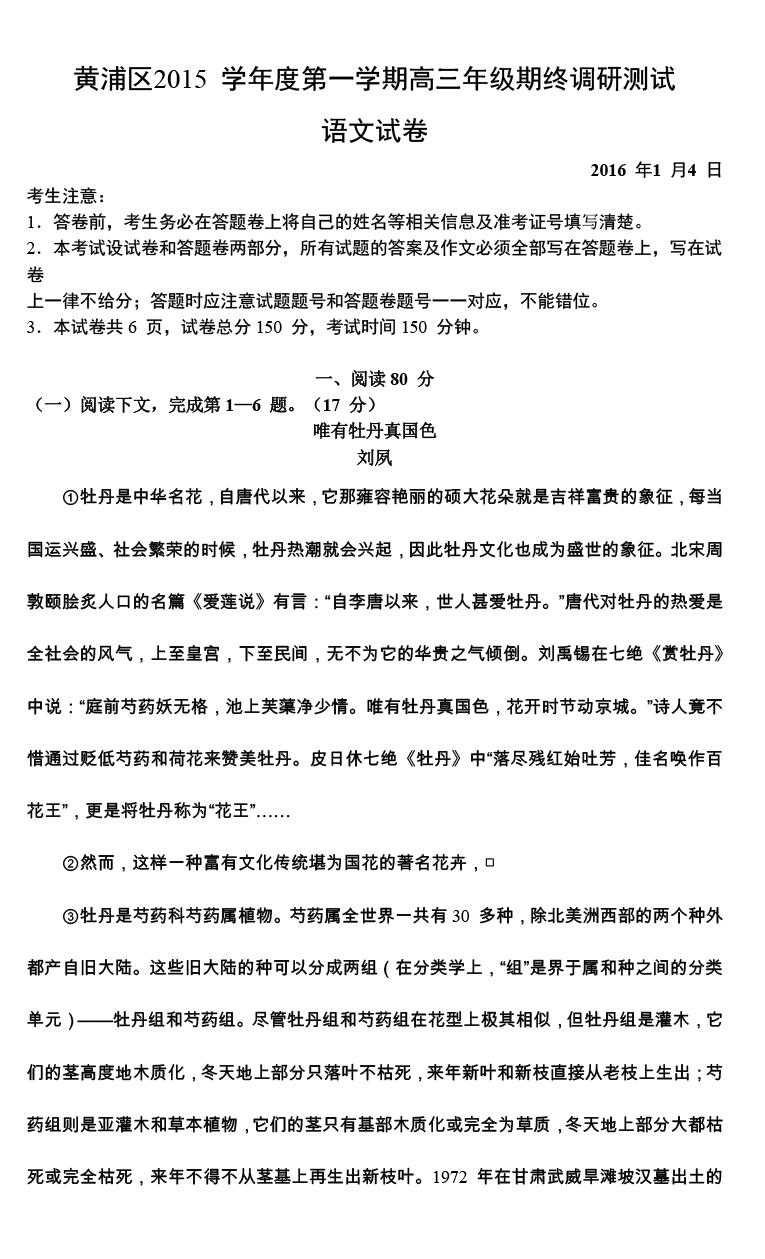 上海黄浦区2016高三一模语文试题