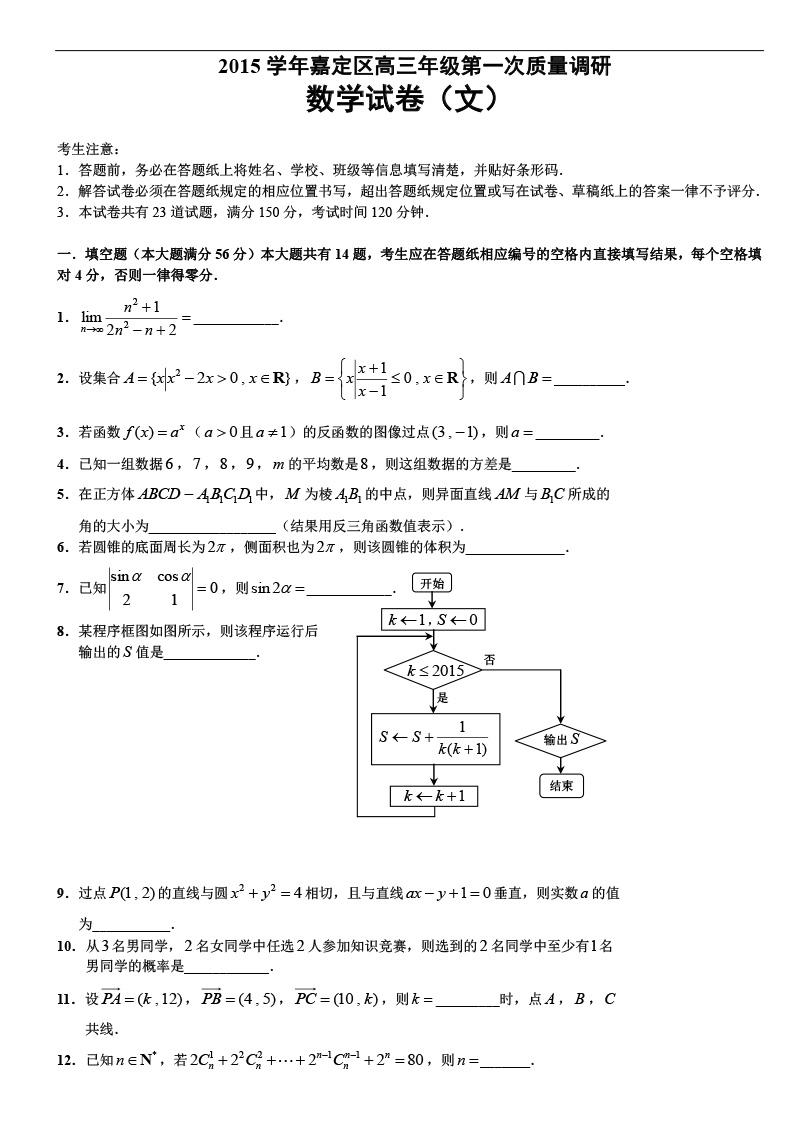 上海嘉定区2016高三一模数学试题