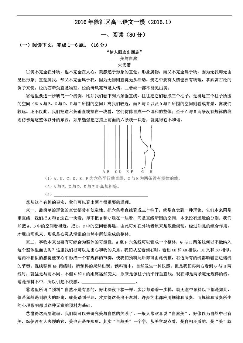 上海徐汇区2016高三一模语文试题