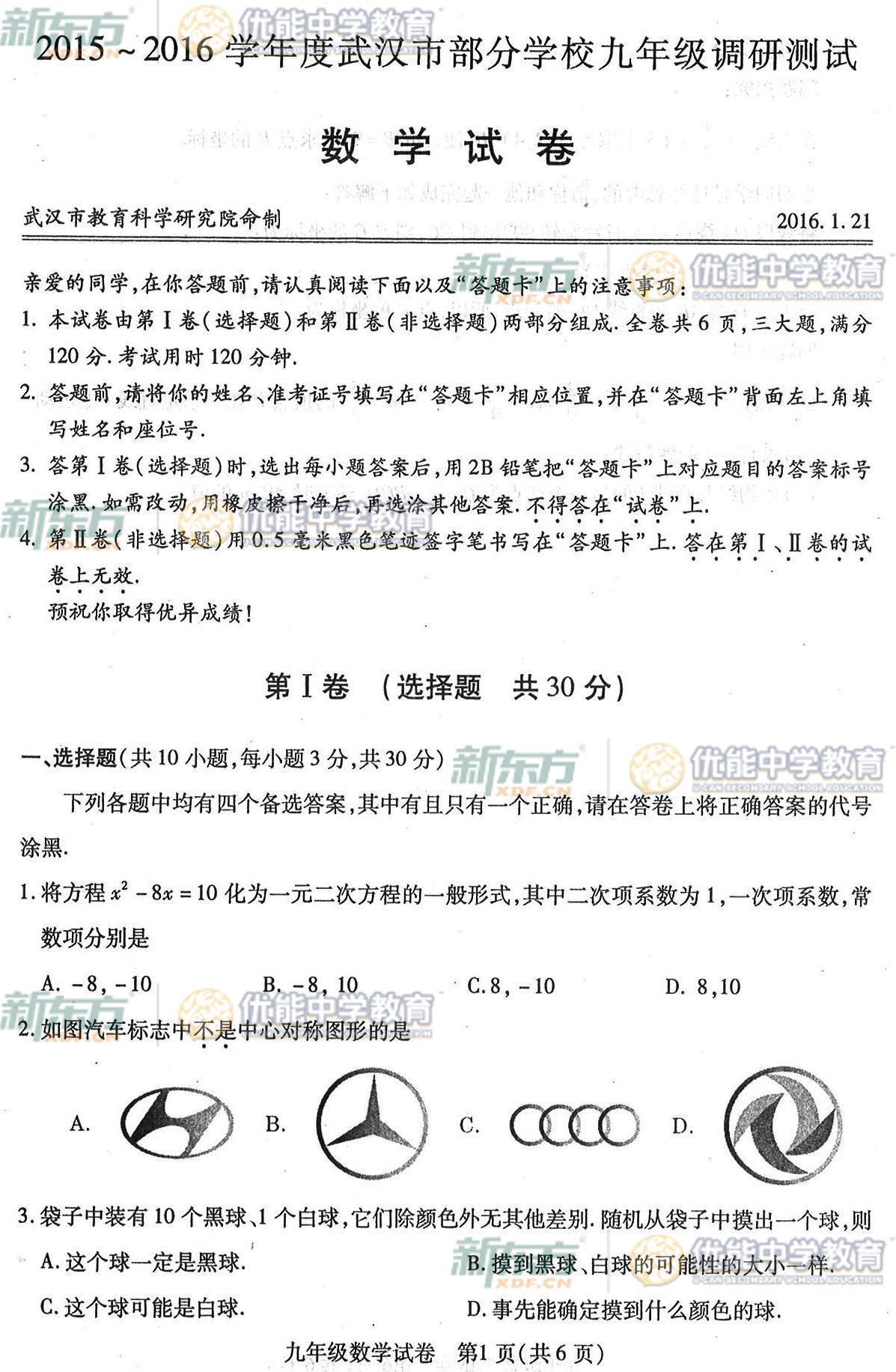 2016.1武汉初三元月调考数学试卷及答案(图片版)