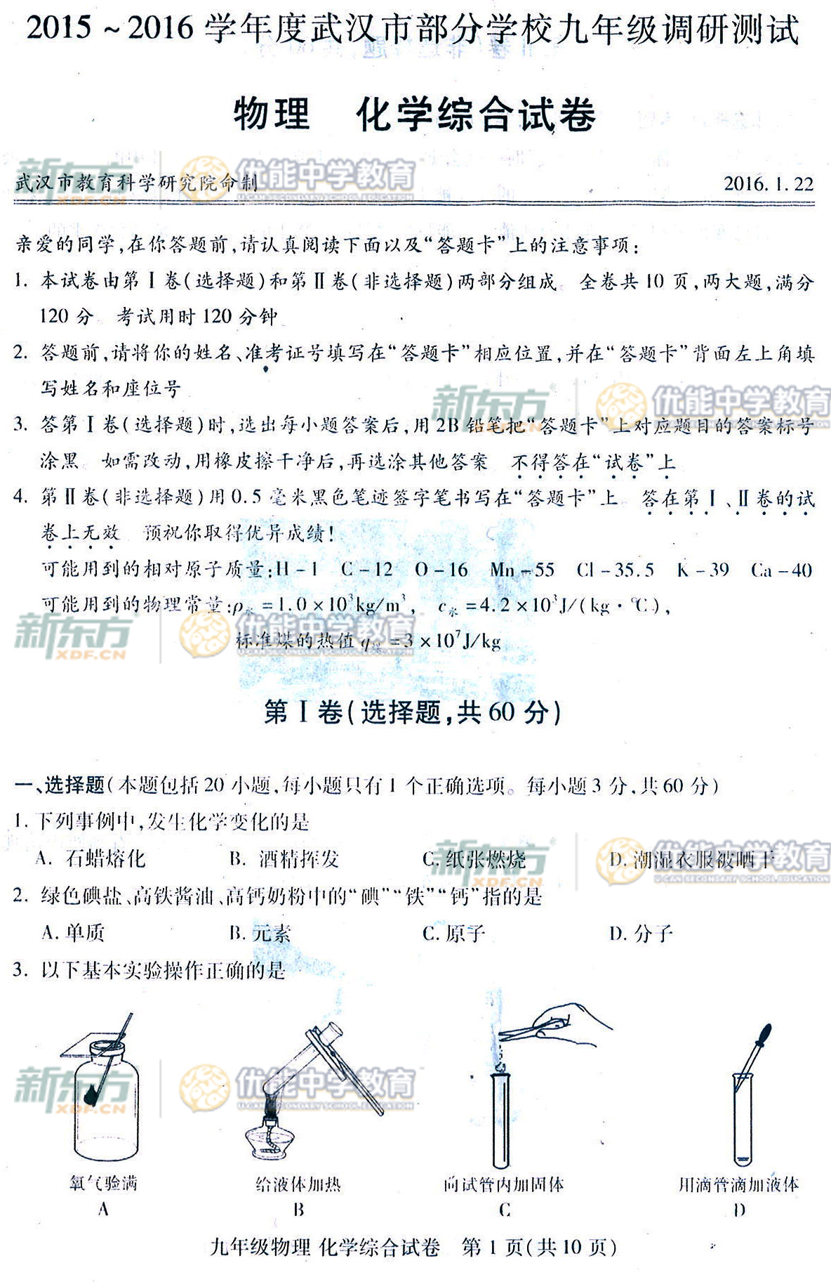 2016.1武汉初三元月调考物理试题及答案(图片版)