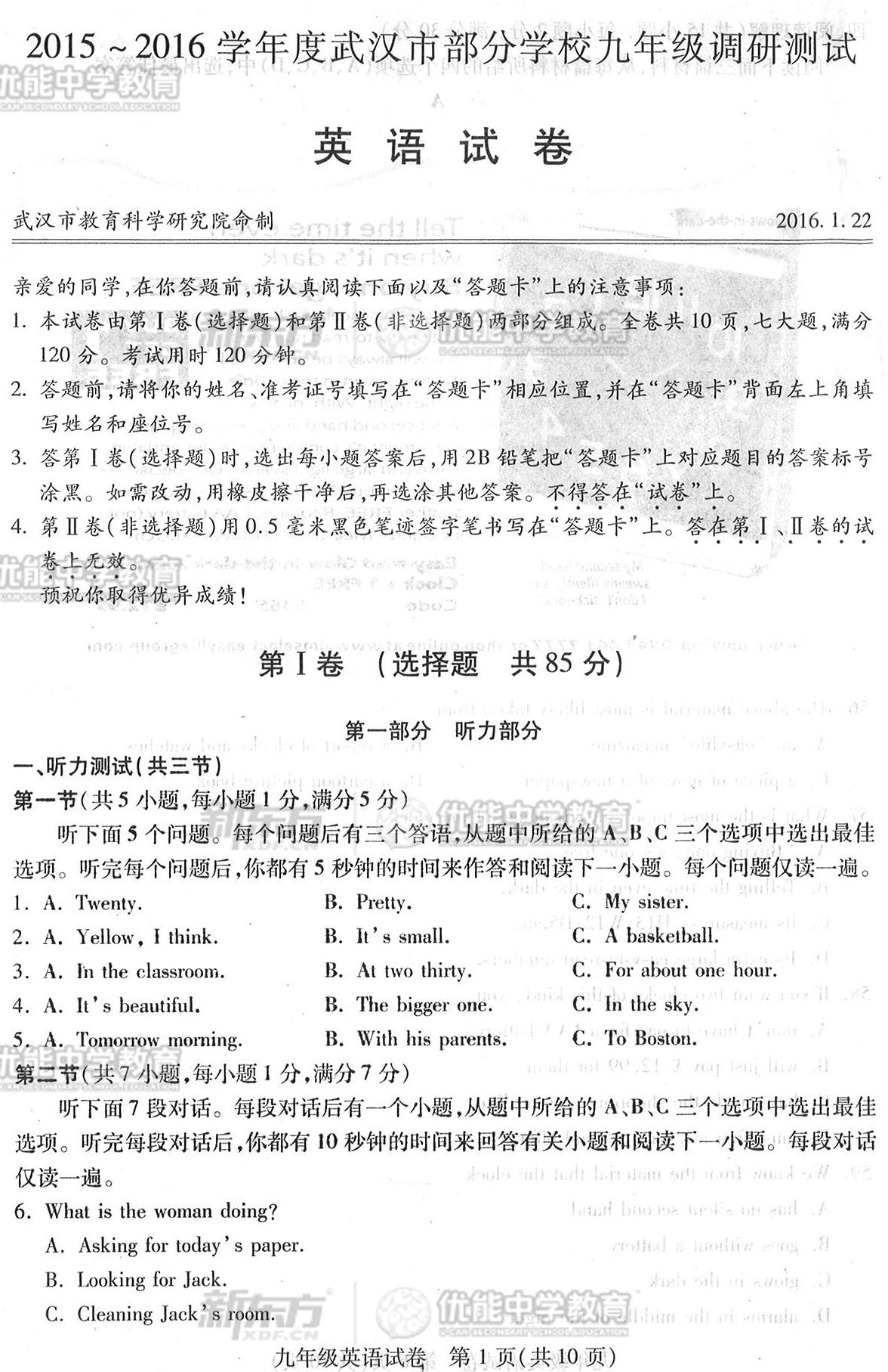 2016.1武汉初三元月调考英语试题及答案(图片版)