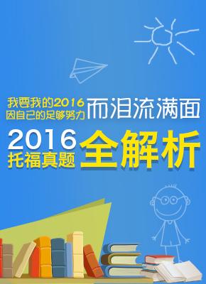 2016托福真题回忆及解析