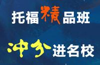 新东方托福培训课程