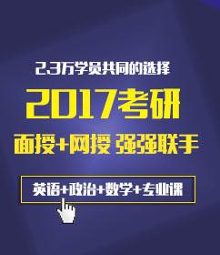 2017年吉林市考研网授入口_吉林新东方