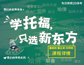 宁波新东方托福培训课程