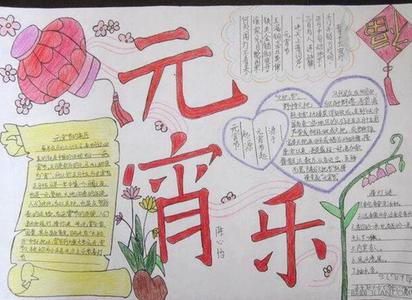 2016元宵节 元宵节手抄报 元宵乐