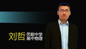 吉林市高中物理辅导刘哲老师
