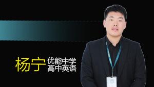 吉林市中高考英语辅导杨宁老师