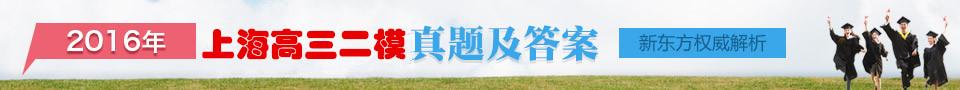 2016上海高三模拟试题及答案专题
