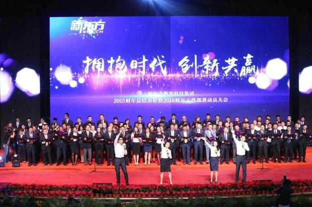 秒速pk10一分钟规律企业文化活动之财年表彰大会