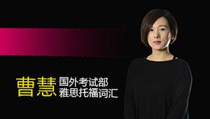 吉林新东方 曹慧